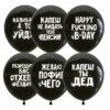 """12""""/30см Декоратор BLACK (шелк) 2 ст. рис Оскорбительные шарики Для него СДР 50шт"""