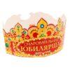 """Корона """"Очаровательная Юбилярша"""", 64 х 12 см 1193180"""