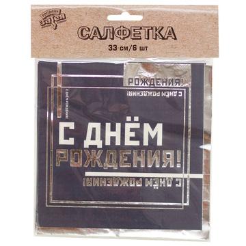 Салфетка С ДР Мужской Стиль 33см 6шт/G
