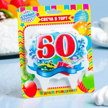 """Свеча для торта """"Юбилейная"""" красная """"50"""""""