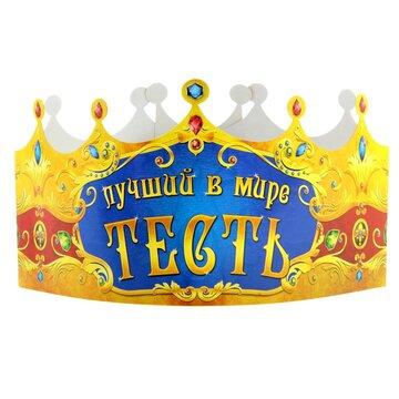 """корона картон """"Лучший в мире тесть"""" 329003"""
