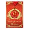 Медаль металл 45 лет ,7см в подарочной открытке 532618