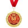Медаль металл 60 лет ,7см в подарочной открытке 532619